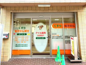 アイル薬局吉田駅前店